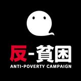 反貧困ネットワーク
